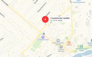 Соцзащита Кондрово