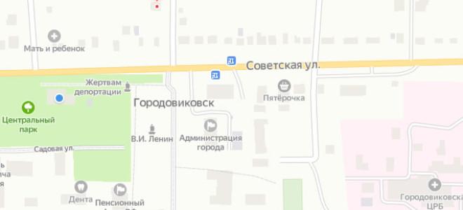 Соцзащита Городовиковска