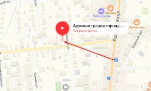 Соцзащита Переславль-Залесский