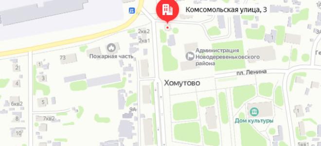 Соцзащита Хомутово