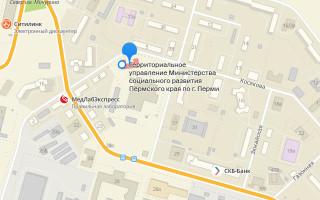Соцзащита в Орджоникидзевском районе Перми