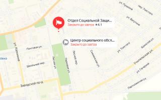 Соцзащита Жуковки