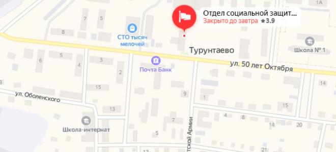 Соцзащита Турунтаево