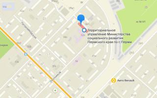 Соцзащита в Кировском районе Перми
