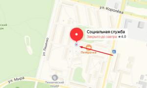 Соцзащита Обнинска