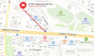 Соцзащита в Железнодорожном районе Ростова-на-Дону