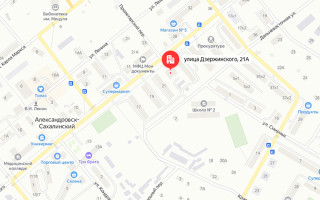 Соцзащита г. Александровск-Сахалинский