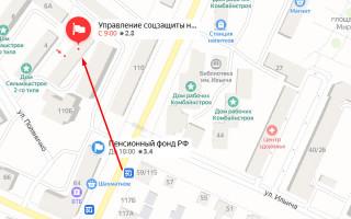 Соцзащита в Первомайском районе Ростова-на-Дону