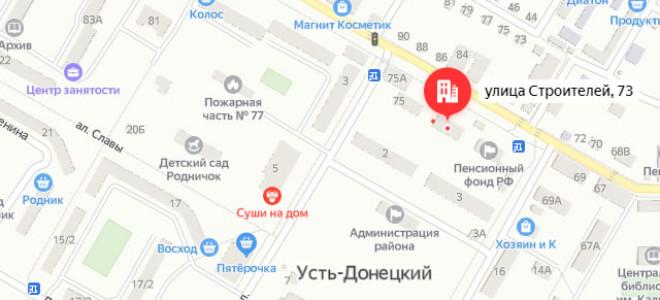 Соцзащита Усть-Донецкого
