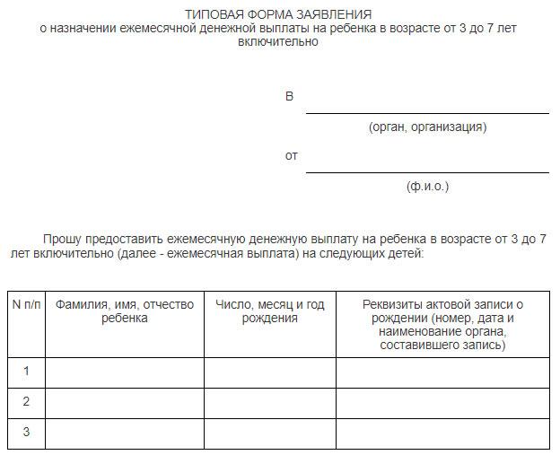 Типовая форма заявления на пособие ребенок 3-7 лет