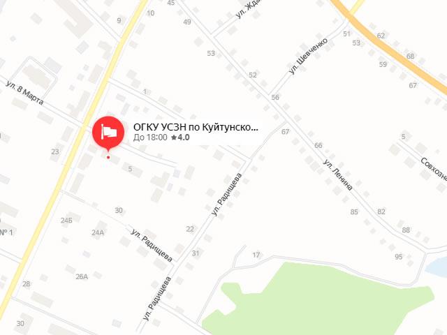 Управление социальной защиты (соцзащиты) населения по Куйтунскому району в рп Куйтун на ул. Лизы Чайкиной