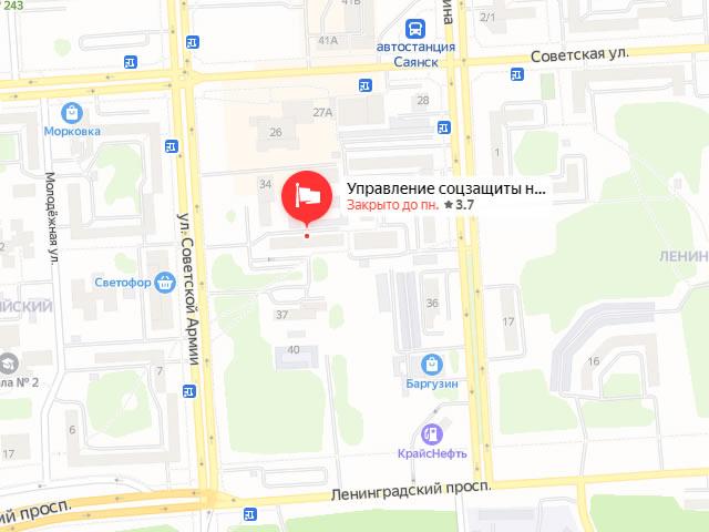 Управление социальной защиты (соцзащиты) населения по городу Саянску в Олимпийском микрорайоне