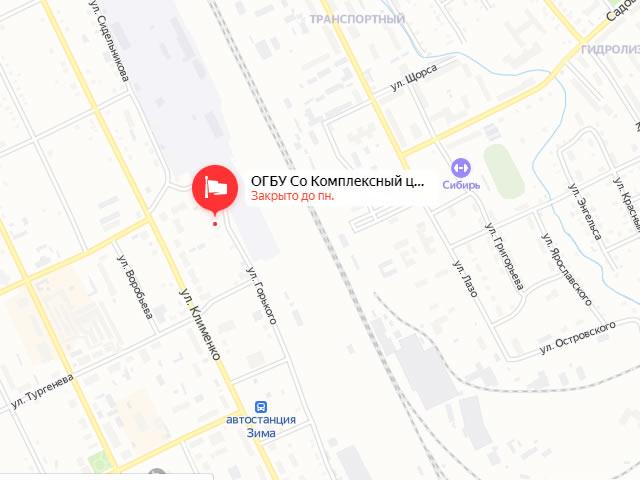 Комплексный центр социального обслуживания (соцзащиты) населенияв г. Зима на ул. Горького