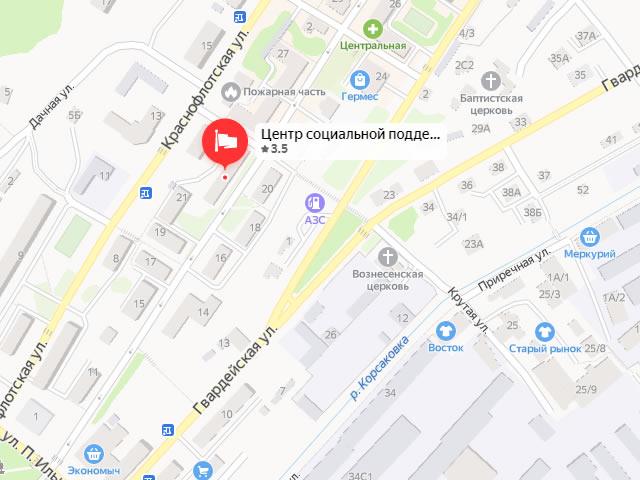 Центр социальной поддержки (соцзащиты) Сахалинской области. Отделение по Корсаковскому району в г. Корсаков на ул. Советская