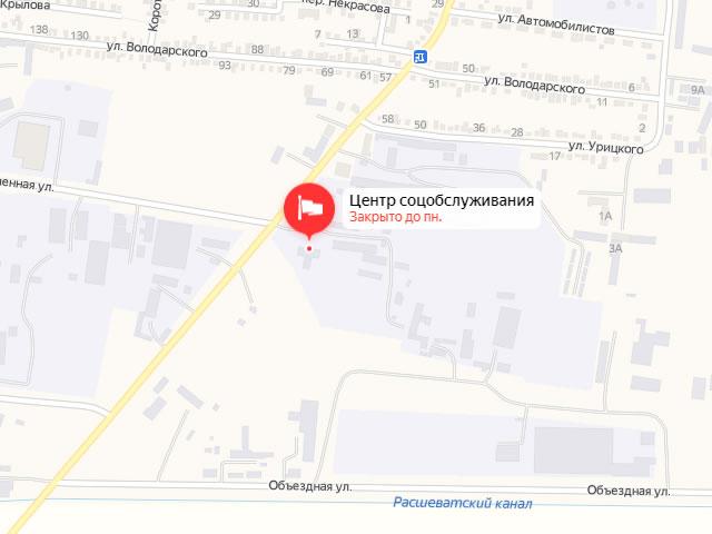 Новоалександровский комплексный центр социального обслуживания (соцзащиты) населения в г. Новоалександровск на Красноармейском пер.