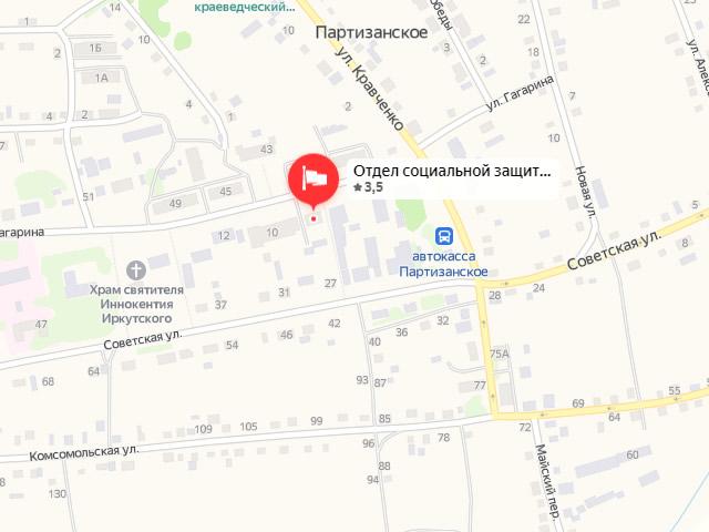 Управление социальной защиты (соцзащиты) населения по Партизанскому району в с. Партизанское на ул. Гагарина